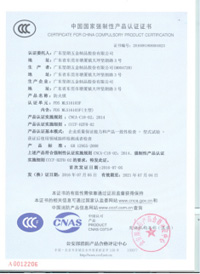 China Compulsory Certification (CCC) Fireproof Lock